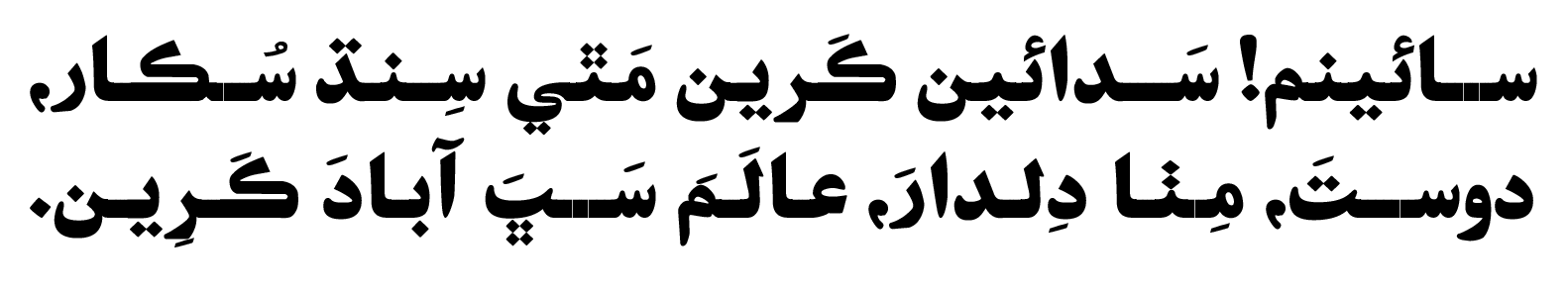 اي.ايس بولڊلطيفي | asboldlateefi