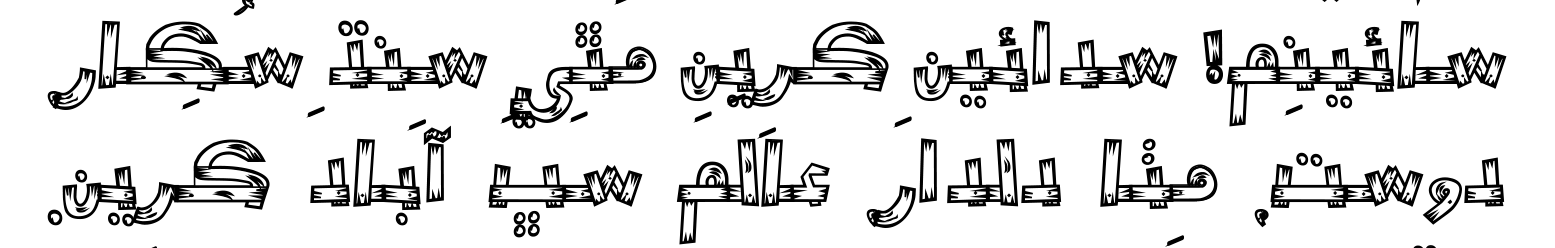 مڱريو عزيز ڌاريجوديدار | mangrio-aziz-dharejo-dedar-wood